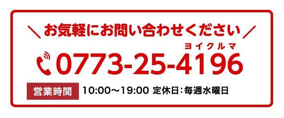 お気軽にお問い合わせください 0773-25-4196