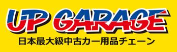 日本最大級中古カー用品チェーン