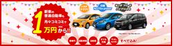 新車の普通自動車が月々コミコミで1万円から
