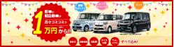 新車の軽自動車が月々コミコミで1万円から